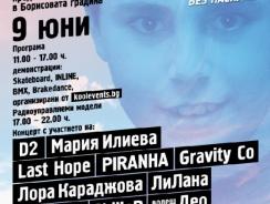 """Благотворителен концерт на фондация """"Цветан Цанов"""""""