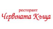 restorant Chervenata Kushta