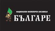 Национален Фолклорен Ансамбъл Българе